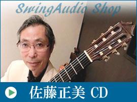 佐藤正美CD