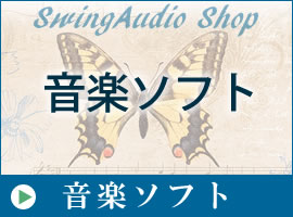 音楽ソフト